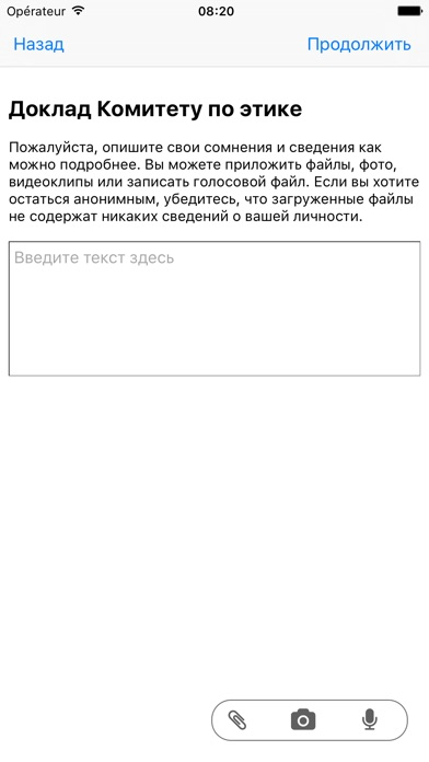 Grundfos Whistleblower SystemСкриншоты 2