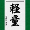 毛筆バスター LITE (軽量版)