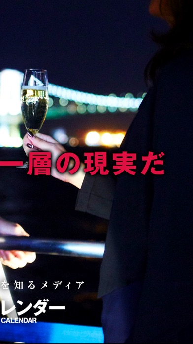 東京カレンダー-都会の大人に刺激的なライフスタイルを提案スクリーンショット