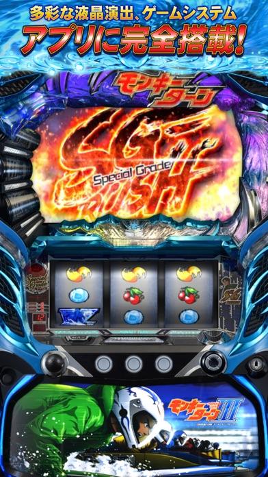 パチスロ モンキーターンⅢ~BASIC E... screenshot1