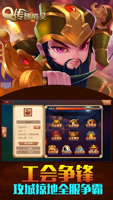 Q传魏蜀吴-年度动作卡牌手游