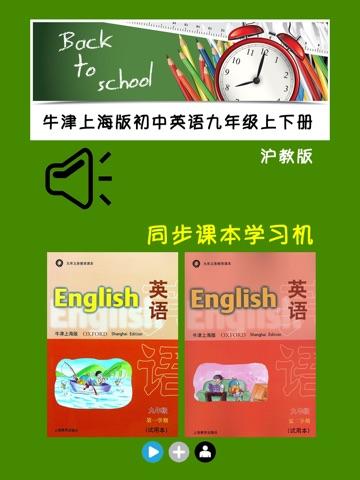 上海牛津版教材英语全六册初中-沪教版三年级2017年初中一模和平区图片