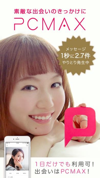 PCMAX恋活 - (ピーシーマックスコイカツ)のスクリーンショット1