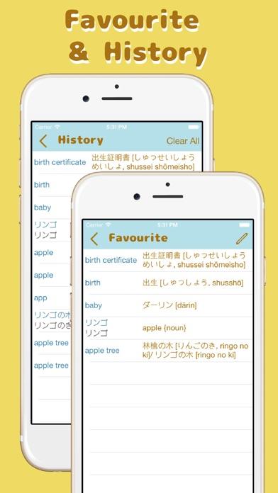 Японский Английский СловарьСкриншоты 4