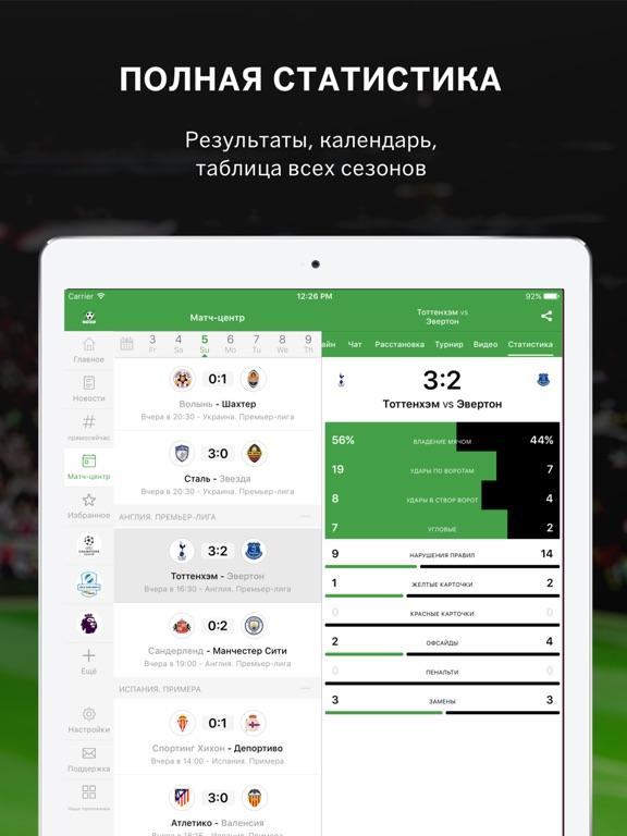 Футбол Украины - новости Скриншоты9