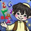 Iqra for Kid - Novel Yahya