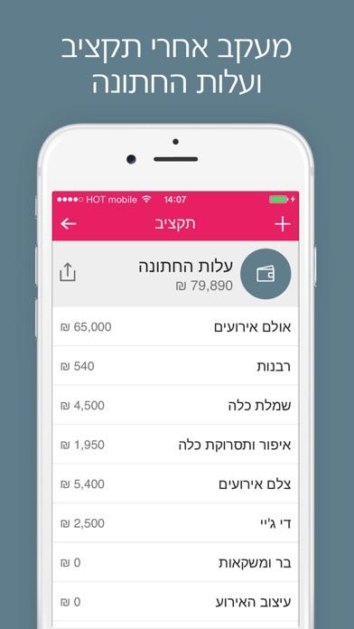 iWed - ארגון חתונה Screenshot 4