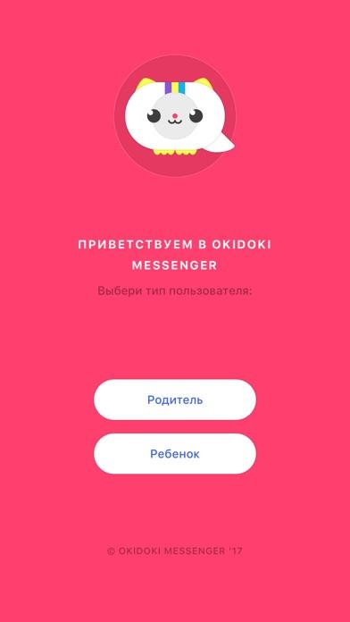 OkiDoki messenger
