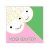 よしかた産婦人科 Wiki