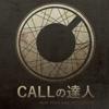 CALLの達人