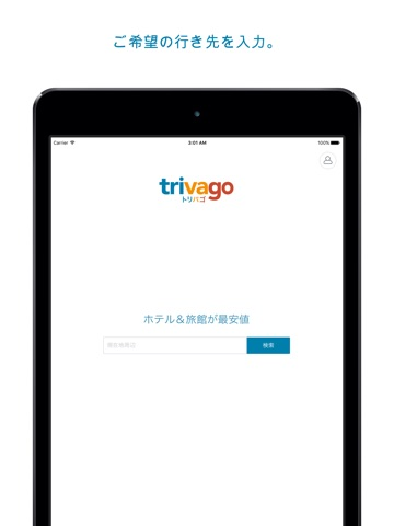trivago: Compare Hotels & Save screenshot 1