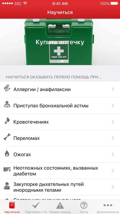 Первая помощь - МФОКК и КП
