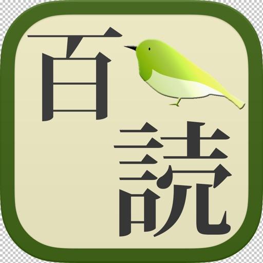 百首読み上げ (Shuffle 100)