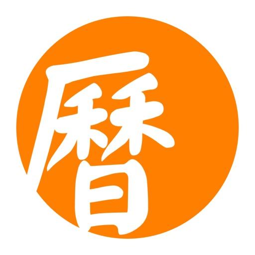 萬年曆 Chinese Calendar – 十三行