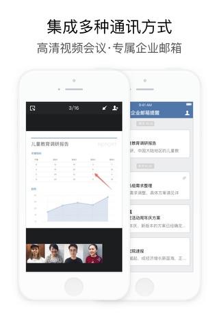 企业微信 screenshot 4