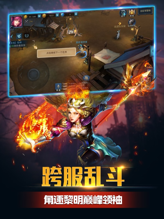 神域契约-西方魔幻ARPG手游