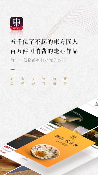 东家-结交匠人,购买美物 screenshot one