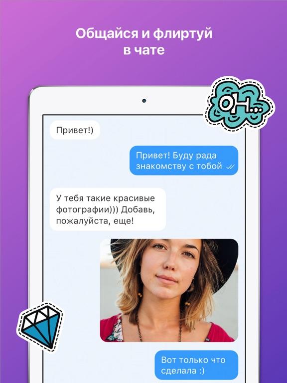 Topface: знакомства и встречи Скриншоты9