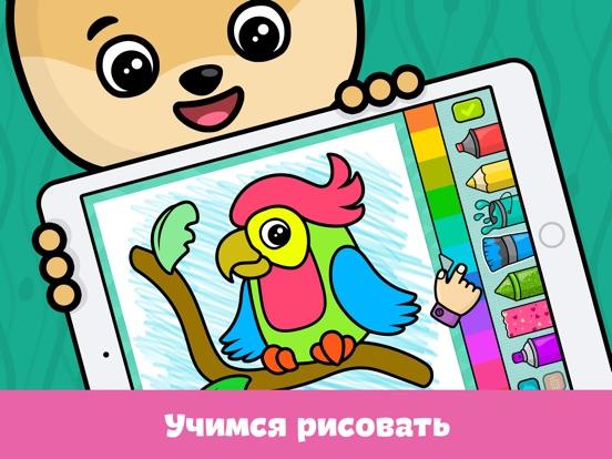 Раскраска: рисование для детей на iPad