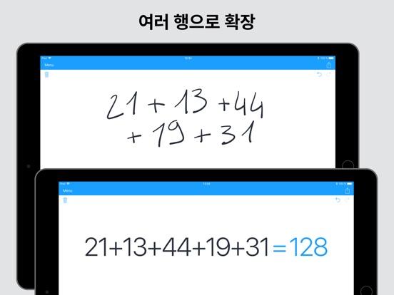 MyScript Calculator 앱스토어 스크린샷
