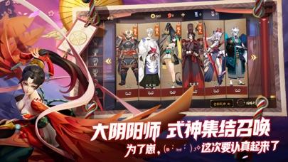 决战!平安京-式神集结召唤