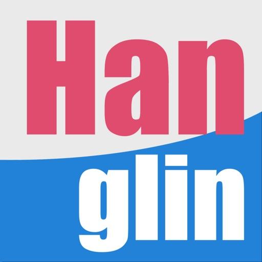 ハングリン - 韓国語キーボード