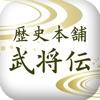 歴史本舗 武将伝|戦国武将のイラストグッズと家紋雑貨の通販