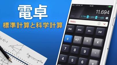HD 電卓 Pro screenshot1