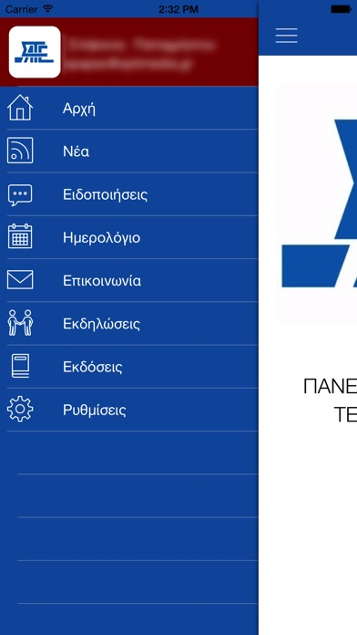 Screenshot for ΣΑΤΕ in United States App Store
