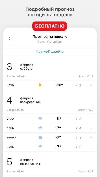 Погода 1Скриншоты 3