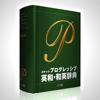 HMDT Co., Ltd. - ポケプロ英和和英|ポケット版英語辞書の決定版! アートワーク