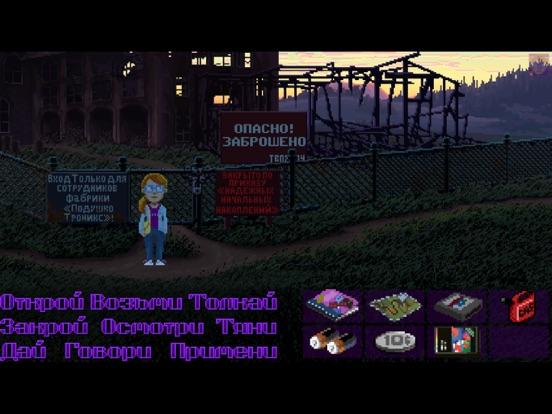 Скачать игру Thimbleweed Park