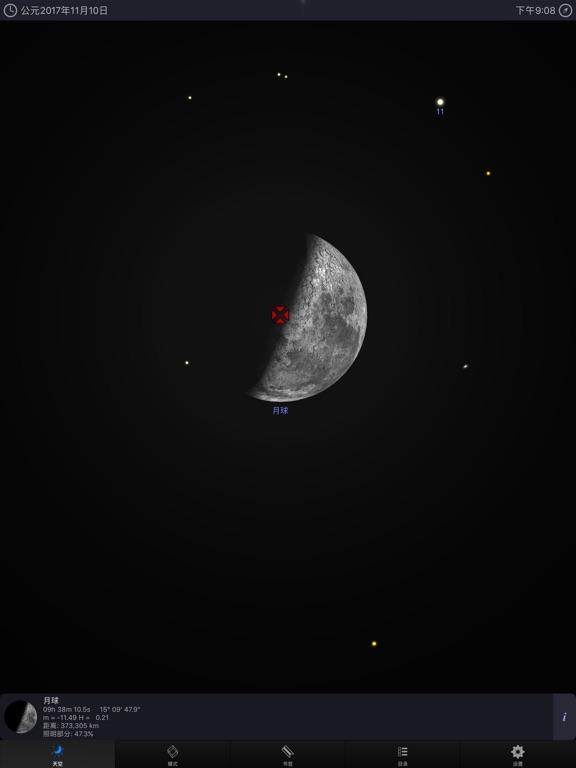 【星际探索】天文杂志