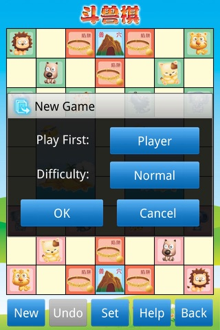 斗兽棋 screenshot 3
