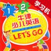 牛津少儿英语Let's Go 1/2 -最佳初级小学教材