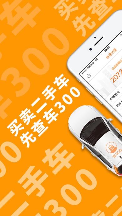 download 二手车评估-二手车估价、卖车买车平台 apps 1