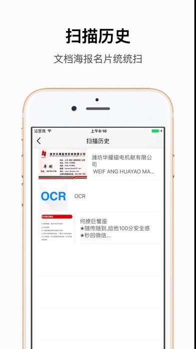 识别图片中的文字app_免费文字识别app