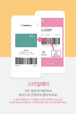 해피포인트카드 screenshot 4