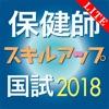 保健師国試スキルアップ問題解説集2018 Lite