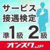 サービス接遇検定 準1級2級 試験問題対策 アプリ-オンスク.JP