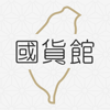 TAIWAN DOMESTICS CO., LTD. - 台灣國貨館:買得安心用得安心 artwork
