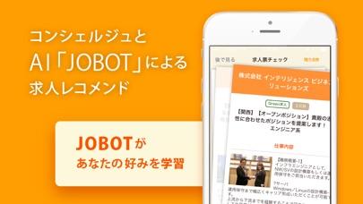 ジョブクル転職 - 正社員求人情報を検索してくれる転職アプリのスクリーンショット3
