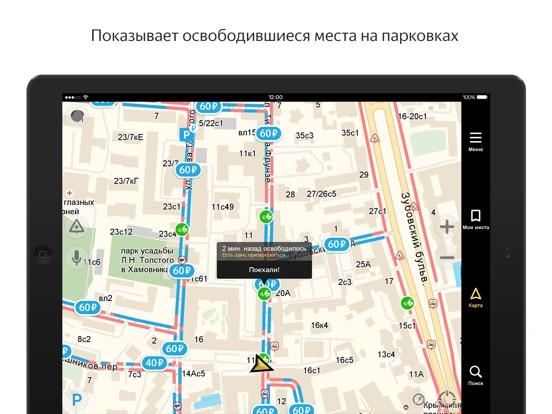 Яндекс.Навигатор – GPS, Пробки Скриншоты9