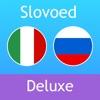 Итальянско <> русский словарь
