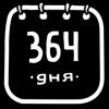 364 дня - веселый календарь