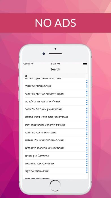 ראשי תיבות - יהדות Screenshot 3