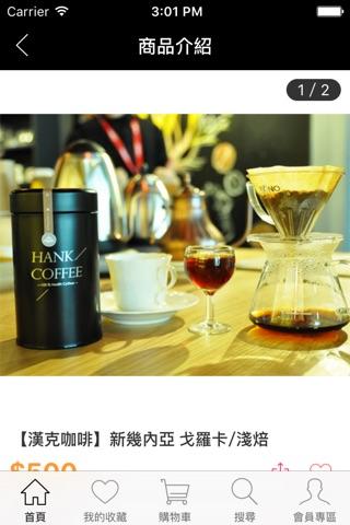 漢克咖啡-健康咖啡的純黑與美好 screenshot 2