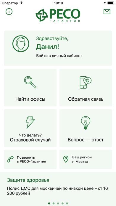 RESO MobileСкриншоты 1