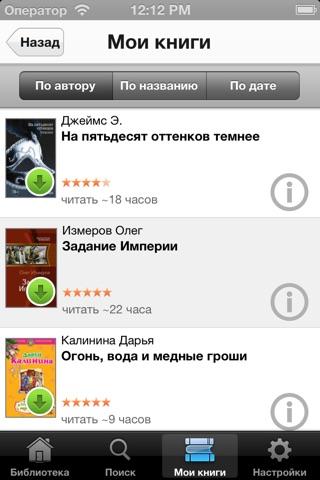Библиотека screenshot 2