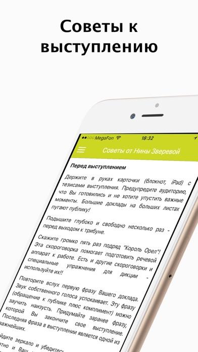 Nina Zvereva Screenshot 3